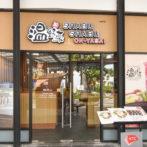 温野菜 メガバンナー店