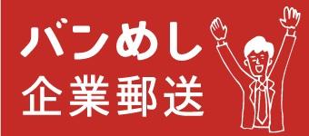 バンめし本誌 企業郵送のお申込み受付中!