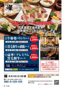 焼肉 燦-きらび- ソイ23店のメニュー