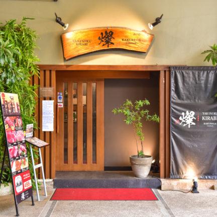 焼肉 燦-きらび- ソイ23店
