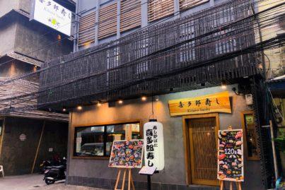 <閉店>喜多郎寿し シーロム店