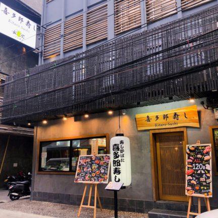 喜多郎寿し シーロム店
