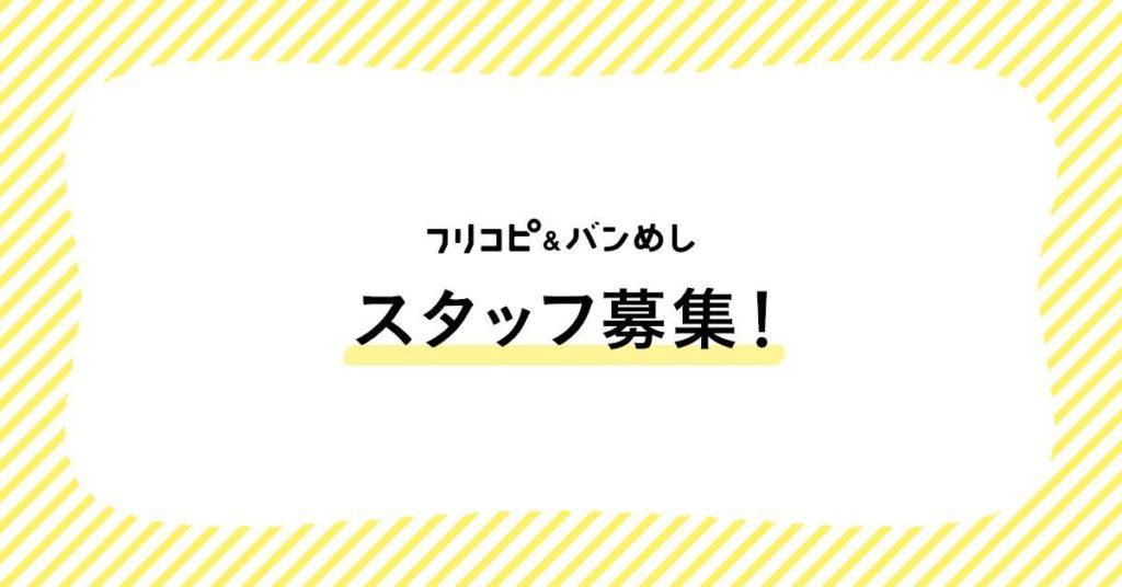 [正社員募集]バンめしの営業職・編集職