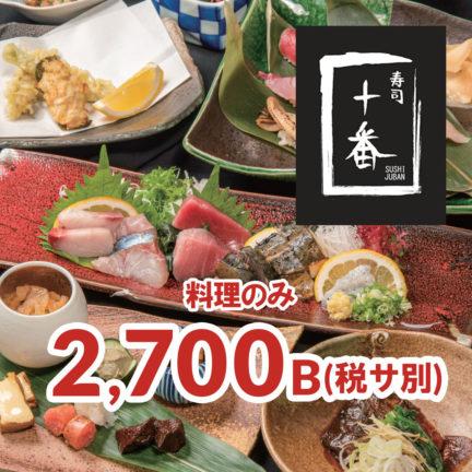 忘新年会│寿司十番