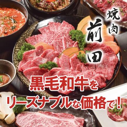 忘新年会│焼肉前田
