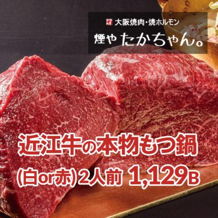 忘新年会│大阪焼肉・焼ホルモン 煙や たかちゃん。