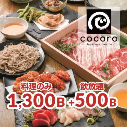 忘新年会│Cocoro Japanese Cuisine