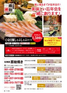 農家と漁師の台所 北海道原始焼き シーロム店のメニュー