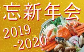 2019年忘年会特設ページがオープン!