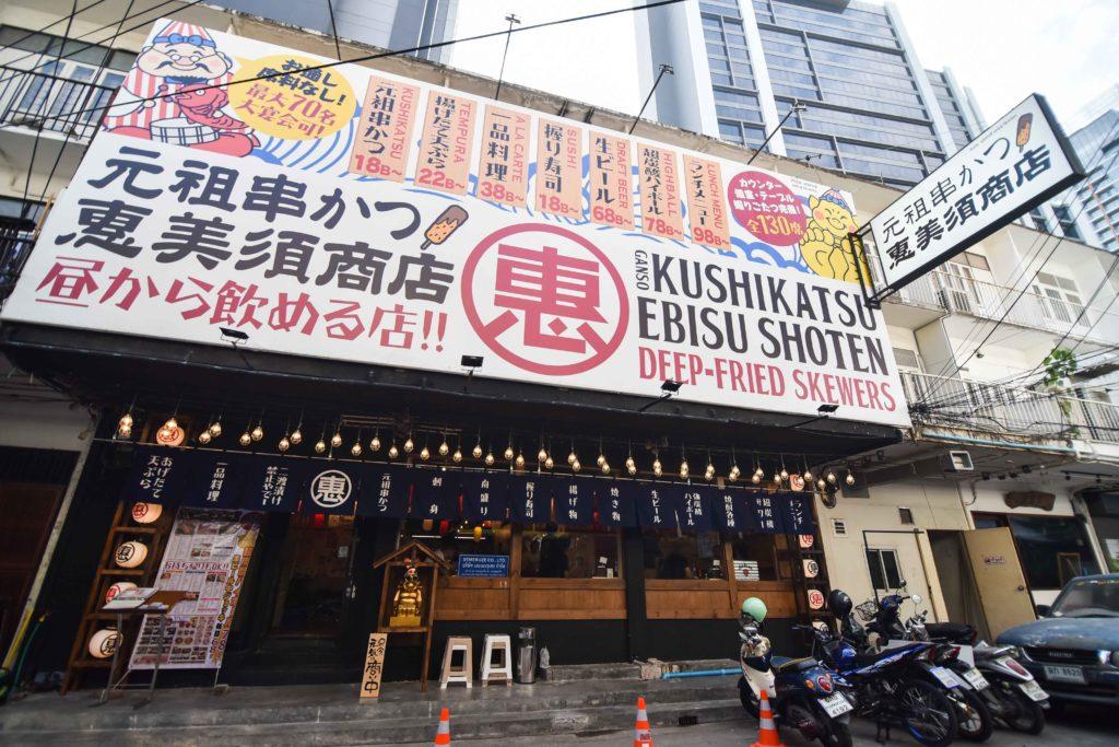 元祖串カツ 恵美須商店