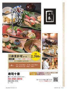 寿司十番のメニュー
