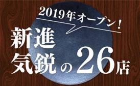 2019年オープン!新進気鋭の26店