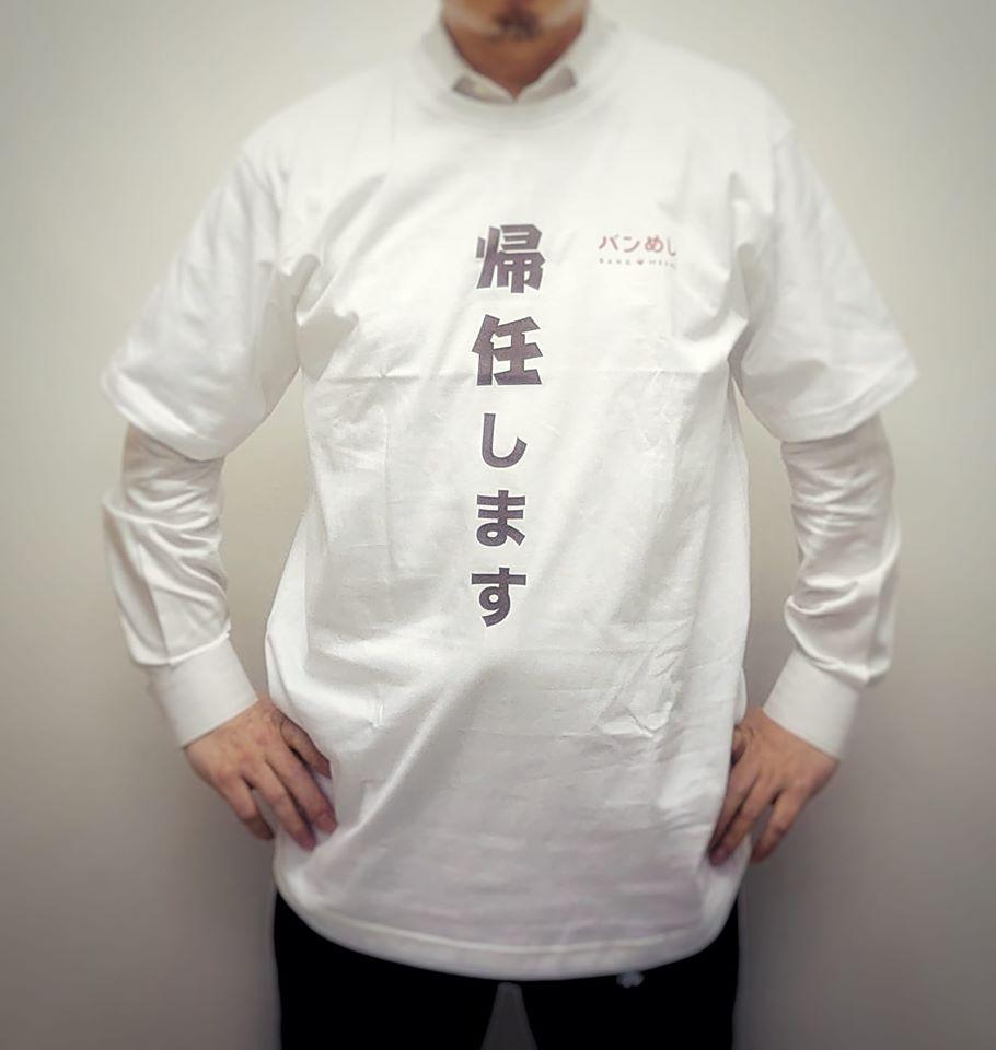 送別会のプレゼントに!バンめしオリジナル「帰任します」Tシャツをプレゼント中!