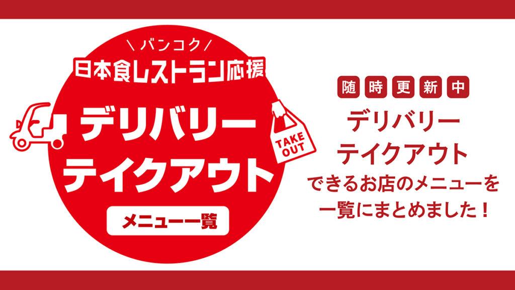 <デリバリー・テイクアウト情報>バンコク日本食応援プロジェクト