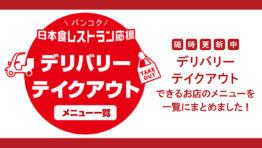 【2021年1月最新情報】バンコク日本食レストラン デリバリー&テイクアウトまとめ