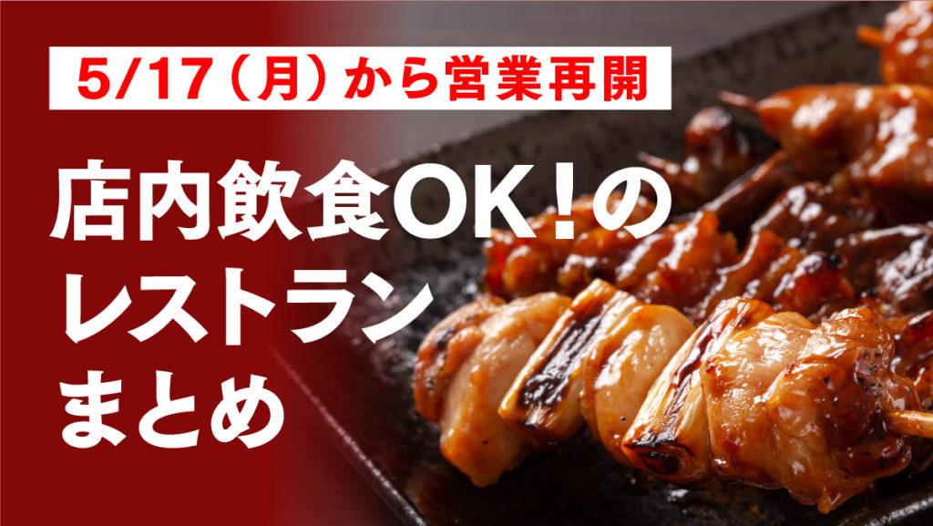 【5/17から営業再開】店内飲食OK!のレストランまとめ